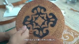 第3回 無形文化遺産 樺樹皮画~木の皮で絵を作る~