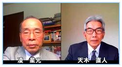 <日中識者対談第16回>中国共産党創党百年祝賀式典とその後の米中、日中関係を考える