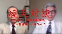 G7外相会議で「対中包囲網」鮮明に=米中対立、そして日本に及ぼす影響は?